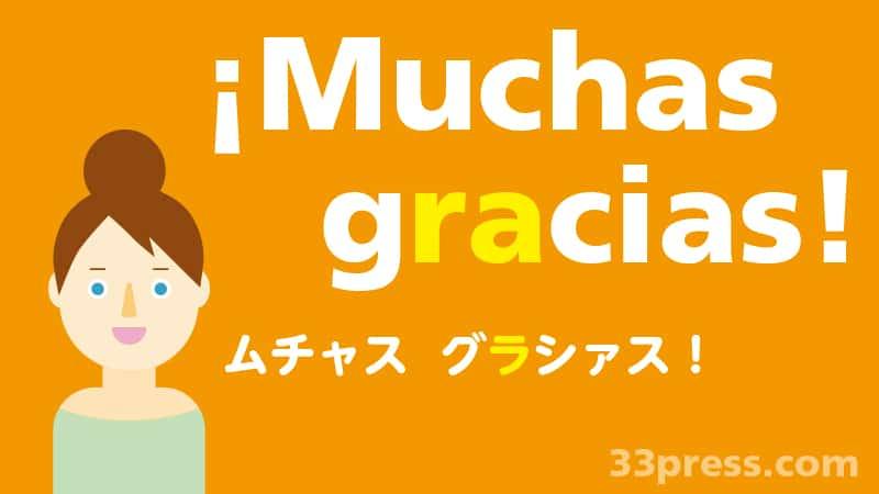 スペイン 語 ありがとう スペイン語の「ありがとう」の伝え方|ロゼッタストーン・コラム|ロ...
