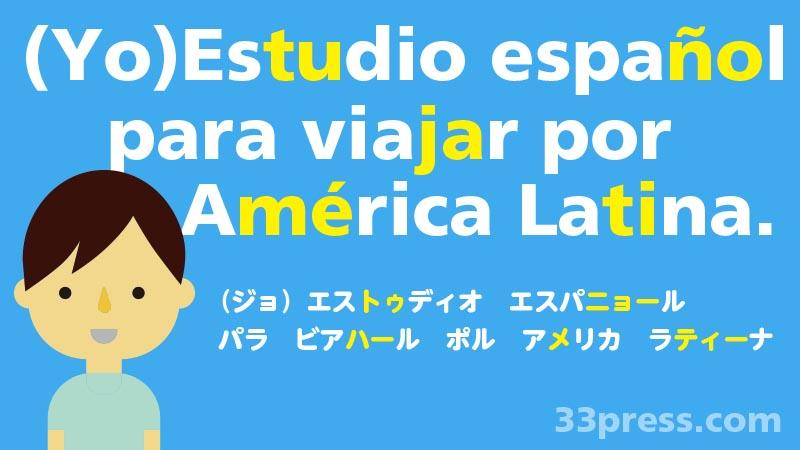 中南米を旅行するためにスペイン語を勉強しています
